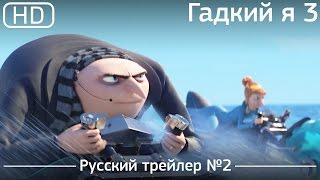 Гадкий я 3 (Despicable Me 3) 2017. Трейлер №2. Русский трейлер  [1080р]