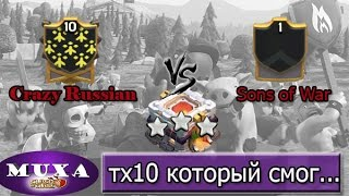 Crazy Russian VS Sons Of War [Clash Of Clans]