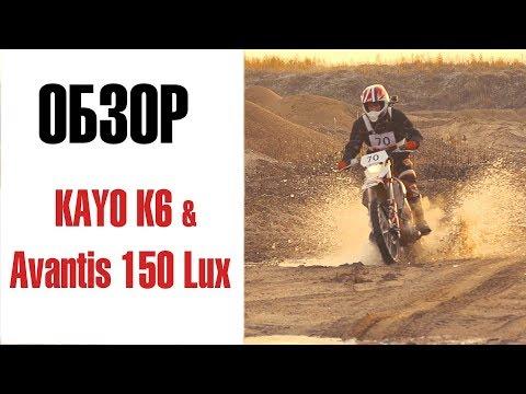 Обзор и тест мотоциклов Kayo и Avantis  Гонки на питбайках  Супротек Рейсинг