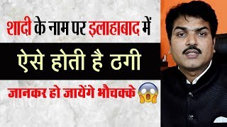 Don't do  court marriage from Allahabad । Reason will shocked you  😱😱