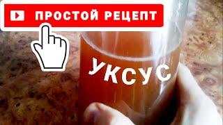 ЯБЛОЧНЫЙ УКСУС БЕЗ САХАРА - очень простой рецепт. Easy Apple Cider Vinegar Recipe, no sugar added