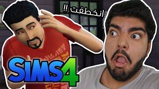 خطفوني الفضائيين مرة ثانية !! #20 - The Sims 4
