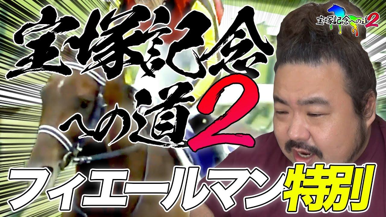 #2【宝道2】このレース、、、やるしかないっしょ!