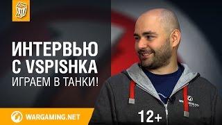 Интервью с Vspishka. Играем в Танки!