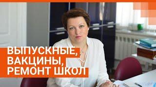 Про выпускные, ремонт школ и вакцинацию: вице-мэр Екатеринбурга в прямом эфире