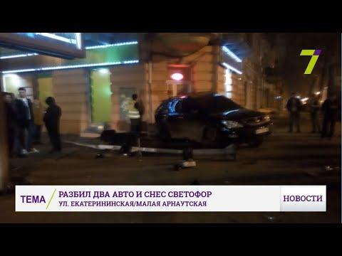Новости 7 канал Одесса: В Одессе пьяный лихач разбил два «Лексуса», снес светофор и пытался сбежать