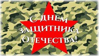 Поздравление с Днем Защитника Отечества! Специально для мальчиков Бэшки3!