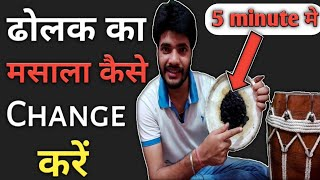 Dholak Par Masala kaise lagayen ghar par - How to change Dholak Masala - Dholak ka masala  change !!