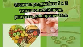 Стевия при диабете 1 и 2 типа: польза и вред, рецепты, как принимать