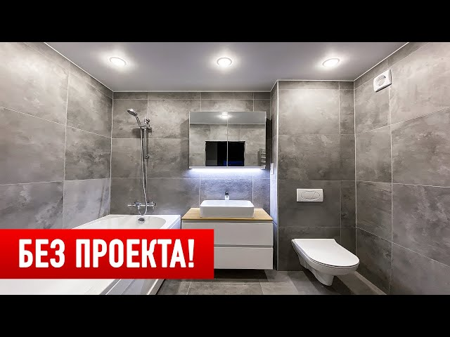 Дорогой ремонт ЗА КОПЕЙКИ!
