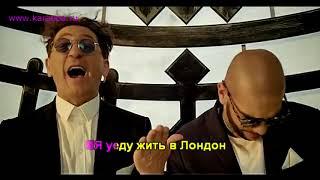 Тимати и Григорий Лепс Я Уеду Жить В Лондон караоке