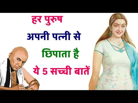 हर पुरुष अपनी पत्नी से छिपाता है ये 5 सच्ची बातें    चाणक्य नीति    Chanakya Niti In Full Hindi
