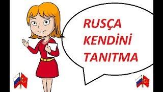 RUSÇA TÜRKÇE KENDİNİ TANITMA