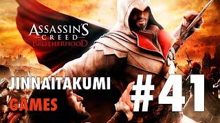 【Assassin's Creed: Brotherhood #41】おまけ【実況】#初見