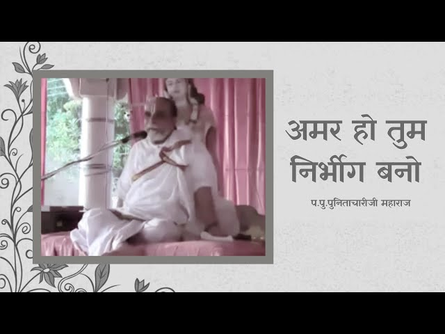 अमर हो तुम निर्भीग बनो   You Are Immortal, Be Fearless   P.P. Punitachariji Maharaj
