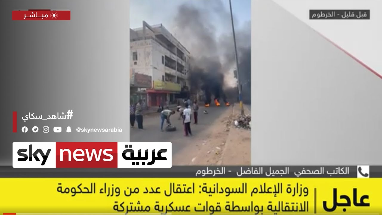 السودان.. انتشار عسكري كثيف في الخرطوم واعتقال وزراء وقيادات  - 10:54-2021 / 10 / 25