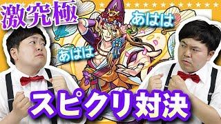【モンスト】スピードクリアガチ対決!!激究極光源氏に挑戦【GameMarket】