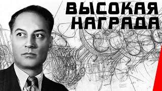 Высокая награда (Союздетфильм, 1939 г.)