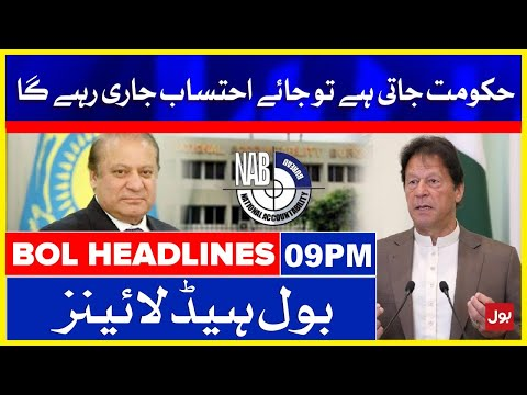 Hakoomat Jaati Hai Toh Jaaye - PM Imran Khan