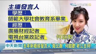20190805中天新聞 韓國瑜團隊連增2美女! 都是前主播
