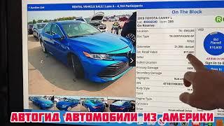 Автомобили из Америки АВТО ИЗ США реальные цены на автомобили на   АВТО аукционах США