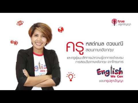 Spot รู้รอบรั้ว รร.ทรูปลูกปัญญา 01 : ครูเล็กซ์ ต้นแบบการเรียนรู้ภาษาอังกฤษ