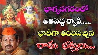 Grand Celebrations Sri Rama Navami Shobha Yaatra At Hyderabad | Studio N