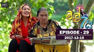 Mal Hathai | Episode 29 | 2017-12-15 Thumbnail