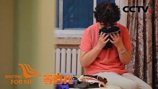 [等着我 第五季] 帮助29名孩子找到家 31年她只盼与儿相聚 | CCTV
