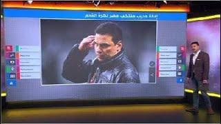 """""""المباراة بمليوني جنيه""""..إقالة حسام البدري من تدريب منتخب مصر والملايين التي تقاضاها تثير جدلا"""