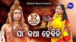 Jaa Katha Hebini Bholanatha ( SriGaneshanku Badha Karila)  ଯା କଥା ହେବିନି ଭୋଳାନାଥ   Sidharth Bhakti