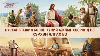 """""""Эргэн ирсэн тэр хэн бэ""""киноны клип : Бурханы ажил болон хүний ажлыг хооронд нь хэрхэн ялгах вэ"""