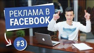 какой баннер выбрать для рекламы в Facebook и нужен ли текст на баннере?