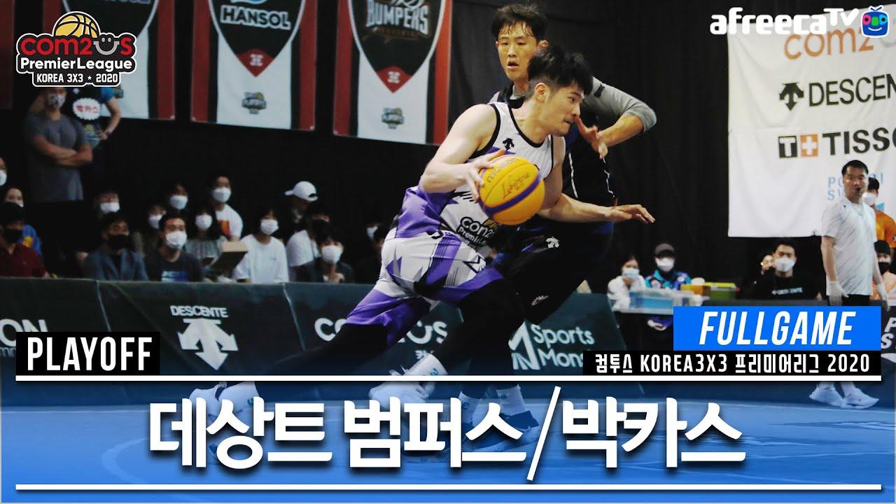 [3,4위전]데상트 범퍼스 vs 박카스 l 플레이오프 l 컴투스 KOREA 3X3 프리미어리그 2020 l 2020.06.27