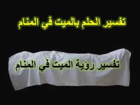 7837d6aa4  ما تفسير حلم الميت في المنام، معنى رؤية الميت وهو حي في الحلم لابن سيرين،  رؤيا الاموات - YouTube