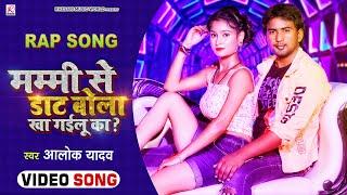 #VIDEO   मम्मी से डाट बोला खा गईलू का   #Alok Yadav का भोजपुरी गाना   Bhojpuri #Rap_Song 2021