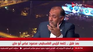 بتوقيت القاهرة - د. أيمن الرقب: حتى حل الدولتين ترامب تركه بشكل عائم وغير مفهوم