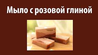 Домашняя косметика: мыло с розовой глиной, 15 серия