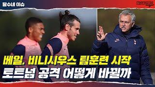 베일, 비니시우스 X 손흥민, 케인, 루카스모라 = ? [달수네 라이브]