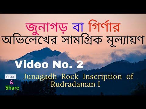 প্রথম রুদ্রদামনের  জুনাগড় বা গির্ণার অভিলেখের সামগ্রিক মূল্যায়ণ৷Junagadh Rock Inscription,Video No-2
