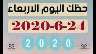 حظك اليوم الاربعاء 24-6-2020 | توقعات الابراج اليوم 24 يونيو / حزيران 2020 - Daily Horoscope
