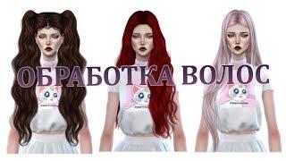 4 Простых этапа для обработки волос |Sims 4| Урок по обработке