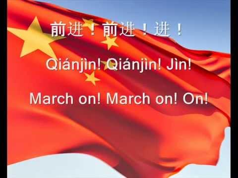 义勇军进行曲. National Anthem of the People