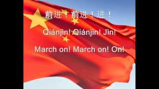 义勇军进行曲. National Anthem of the People