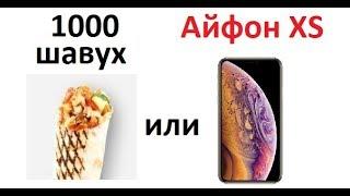 Лютые приколы. АЙФОН XS или 1000 шавух или 13600 дошираков