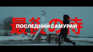 ALEX CROKX - ПОСЛЕДНИЙ САМУРАЙ
