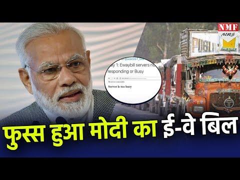 देश को लगा करोड़ों का चूना, लागू होते ही फुस्स हुआ Modi का E-Way Bill