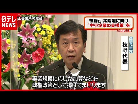 【衆院選向け】立憲・枝野氏 中小企業の支援策を訴え