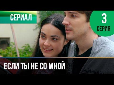 Смотреть фильм онлайн: Если ты меня слышишь (2007)