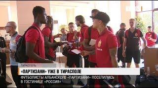 «Партизани» уже в Тирасполе